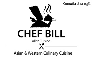 Chef bill restaurant koh chang guide for Allez cuisine iron chef